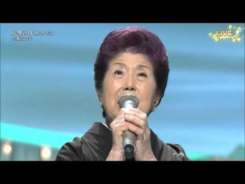 岸壁の母 二葉百合子 - YouTube