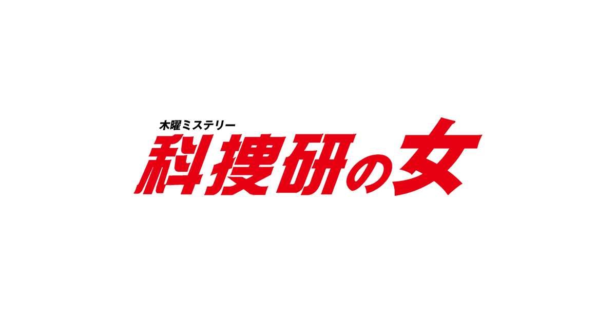 木曜ミステリー 科捜研の女|テレビ朝日