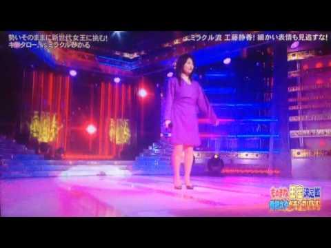 ミラクルひかる 工藤静香 - YouTube