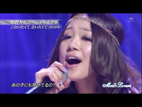会いたくて会いたくて / 西野カナ - YouTube