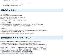 全文表示   ネット「世論操作」 請け負う会社の正体 : J-CASTニュース