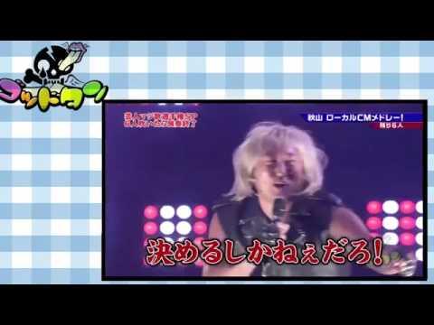 マジ歌  ロバート秋山「cmロックメドレー」 - YouTube