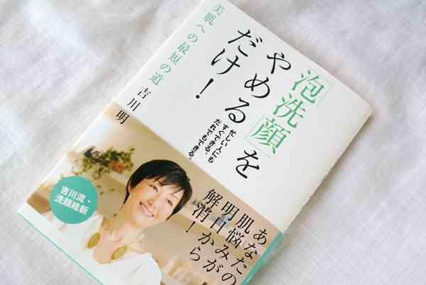 「泡洗顔をやめるだけ!吉川千明著 美肌への最短の道」を読んで泡洗顔をやめてみた結果   敏感肌のスキンケア研究所