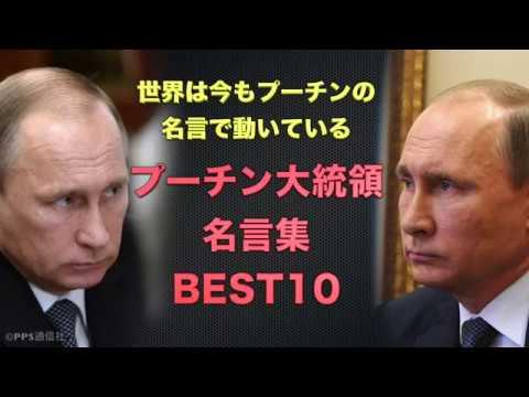 【cv:若本規夫】新・プーチン大統領 名言集BEST10 - YouTube