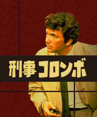 BS-TBS 刑事ドラマ「刑事コロンボ」|各タイトル紹介