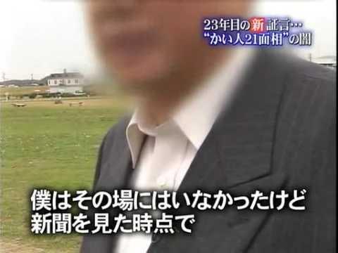 グリコ・森永事件 23年目の新証言2 - YouTube
