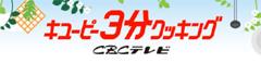キユーピー3分クッキング|CBC公式サイト