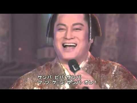 松平健 マツケンサンバⅡ (2004) - YouTube