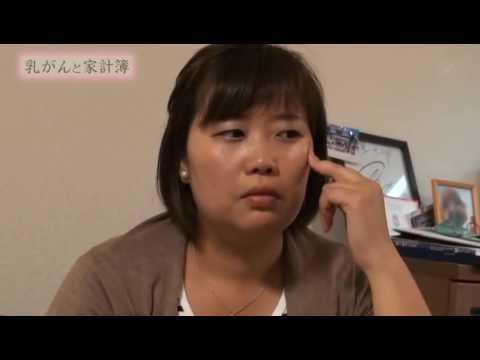 ザ・ノンフィクション 乳がんと家計簿 161023 - YouTube