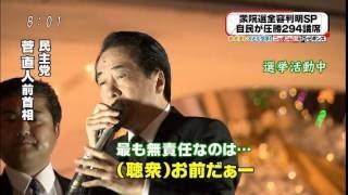 【最低首相】菅直人 原発 責任 事故直後のひどい対応を青山繁晴が語る - YouTube