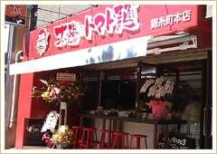 店舗ガイド|太陽のトマト麺