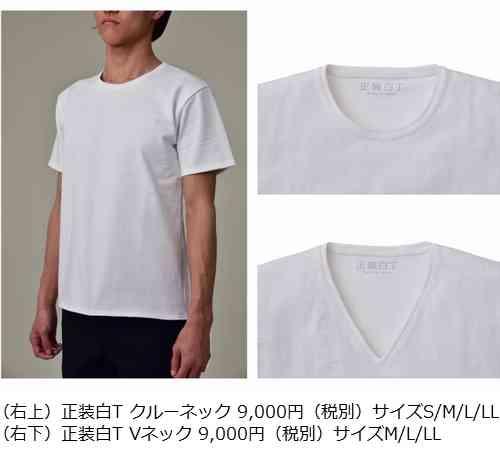 乳首の透けない白Tシャツ「正装白T」爆誕