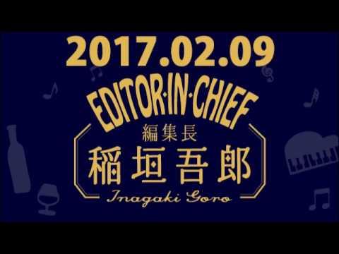 編集長 稲垣吾郎 2017年02月09日 - YouTube