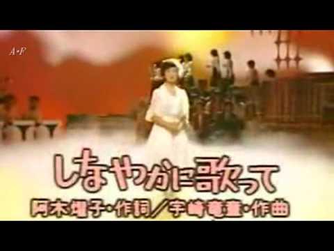 しなやかに歌って(山口百恵) - YouTube