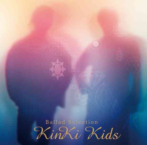 Ballad Selection / KinKi Kids オフィシャルサイト Johnny's Entertainment