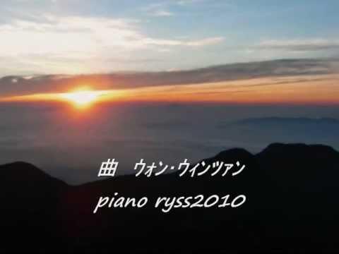 旅のはじめに(NHK にっぽん紀行テーマ曲)&海より遠く_ryss2010(piano).wmv - YouTube