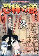恐怖の館 なかよしホラー特集号 なかよし1997年9月号の別冊付録 / アンソロジー | 中古 | 限定版コミック | 通販ショップの駿河屋