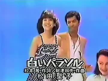 松田聖子 白いパラソル by アンディ 音楽/動画 - ニコニコ動画