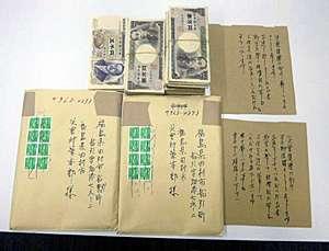 福島県田村市に匿名で592万円が届く 「経済的に苦しむ子どもたちに」