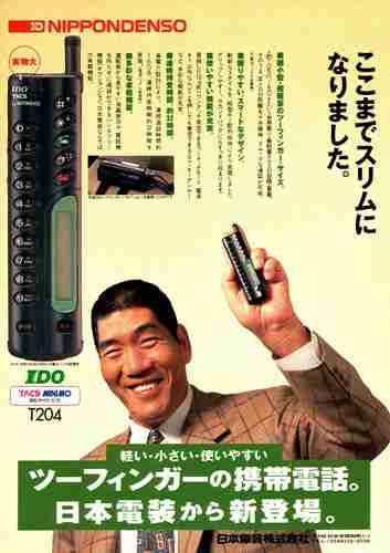昔の携帯電話あるある
