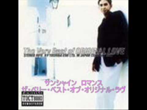 サンシャイン ロマンス/ORIGINAL LOVE - YouTube
