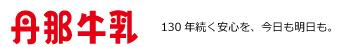 丹那牛乳 【函南東部農業協同組合】 │ 組合情報