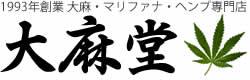 大麻堂.com: 通販 - 大麻・マリファナ・ヘンプ専門店 1993年創業