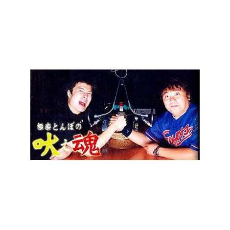 極楽とんぼラジオ『吠え魂』11年ぶり一夜限り復活 加藤浩次「魂の放送にしたい」