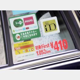 """""""初乗り410円""""開始1週間…タクシードライバーたちの嘆き"""
