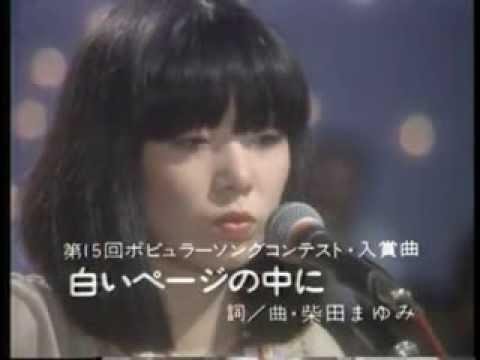 白いページの中に柴田まゆみ - YouTube