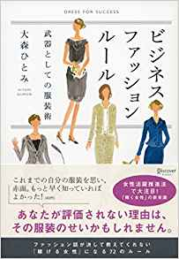 ビジネスファッションルール 武器としての服装術 | 大森 ひとみ |本 | 通販 | Amazon