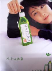 竹内結子 JT 緑茶 GREEN'S 宣伝用 [ポスター]/アイドルグッズのカルチャーステーション