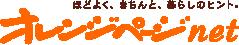 大ブームの兆し!? 「パッカンおにぎり」が食べやすくておしゃれ!【オレンジページnet】プロに教わる簡単おいしい献立レシピ
