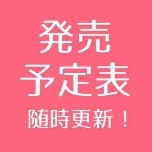 雑誌付録・発売予定表【随時更新】