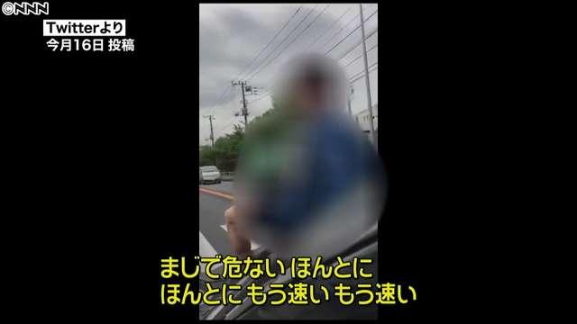 ボンネットに男性乗せ走行 動画投稿で捜査