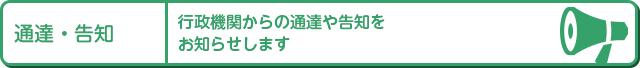 国際テロリスト財産凍結法の施行について   公益社団法人 全日本不動産協会