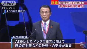 【動画】麻生副総理「日本はADBと密接に協力していく」 中国を牽制   保守速報