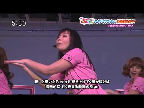 MAX / 情熱のZUMBA (2014.09.23) - YouTube