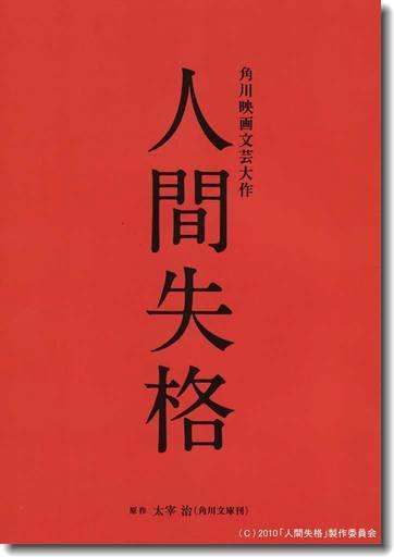 舛添要一前都知事、辞任後初の著書「都知事失格」発売