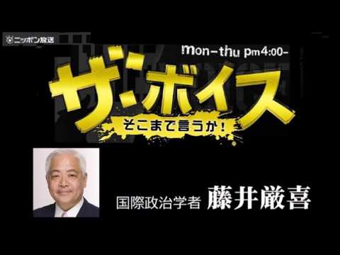 【藤井厳喜】 2017年5月10日 ザ・ボイス そこまで言うか! - YouTube
