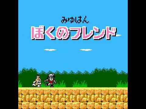 [Kemono Friends] ぼくのフレンド (NES 8-bit Remix) - YouTube