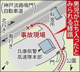 高速道路で男児はねられ重傷 神戸、迷って進入か