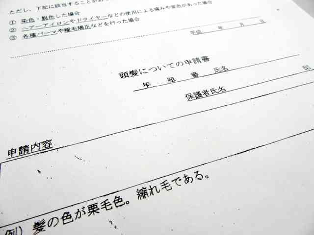 「地毛証明書」、都立高の6割で 幼児期の写真を要求も:朝日新聞デジタル
