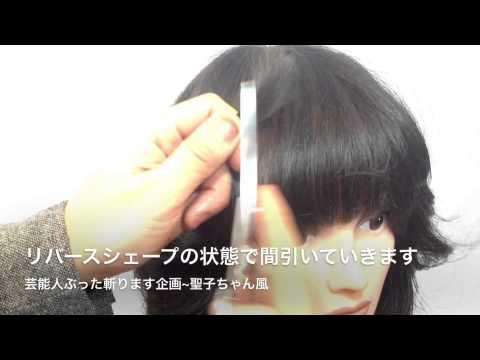 聖子ちゃんカット 外巻きスタイル 〜松田聖子〜 札幌西区美容室 - YouTube