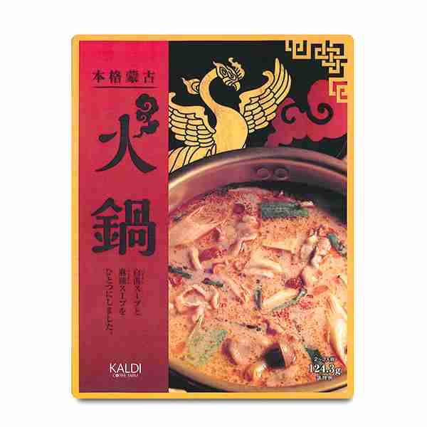 【オリジナル】 火鍋の素   新商品情報   カルディコーヒーファーム