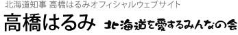 北海道知事 高橋はるみオフィシャルウェブサイト 高橋はるみ 北海道を愛するみんなの会