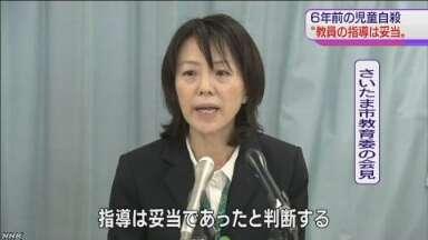 男児自殺で調査委「指導は妥当」|NHK 埼玉県のニュース