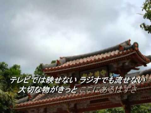 BEGIN  島人ぬ宝 歌詞付 ビギン - YouTube