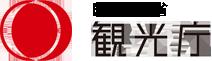 観光立国推進基本法 | 観光庁について | 観光庁