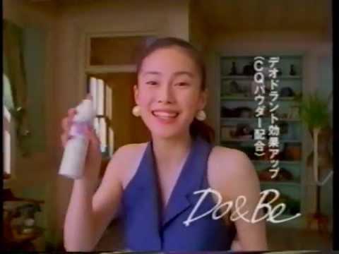 Do&Be CM(1993) - YouTube